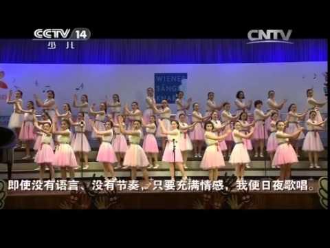 Vienna Boys Choir (Mozartchor) 2014 China Tour