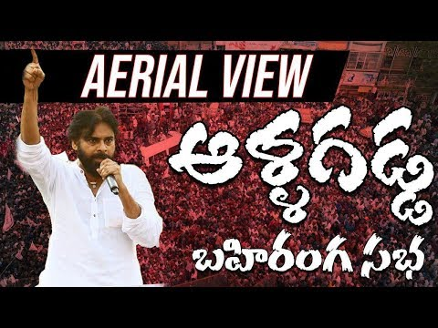 Janasena Chief Pawan Kalyan allagadda public meeting aerial view visuals || AP Janasena Party