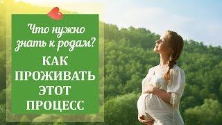 Что нужно знать к родам? Как проживать этот процесс - Алина Дунаевская