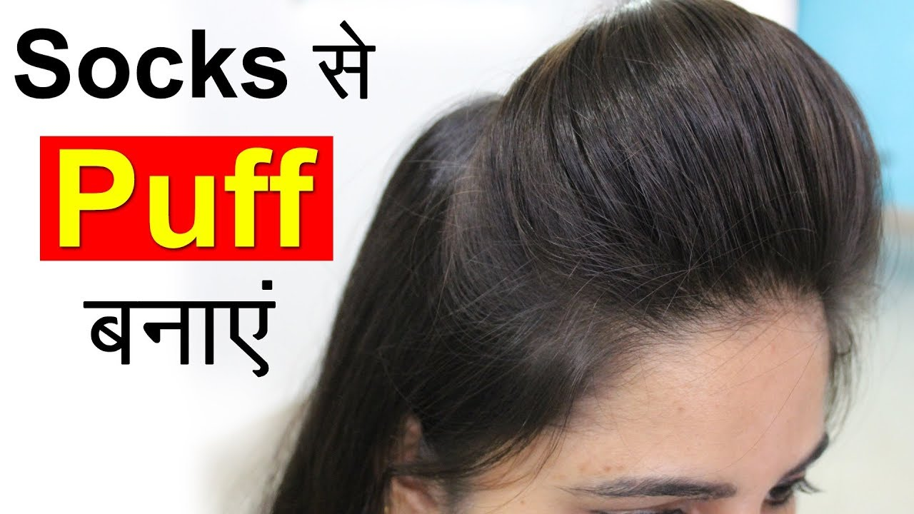 Easy Puff Hairstyles  How to Make Front Puff Hairstyle  Quick & Simple  Puff Hair Tutorials