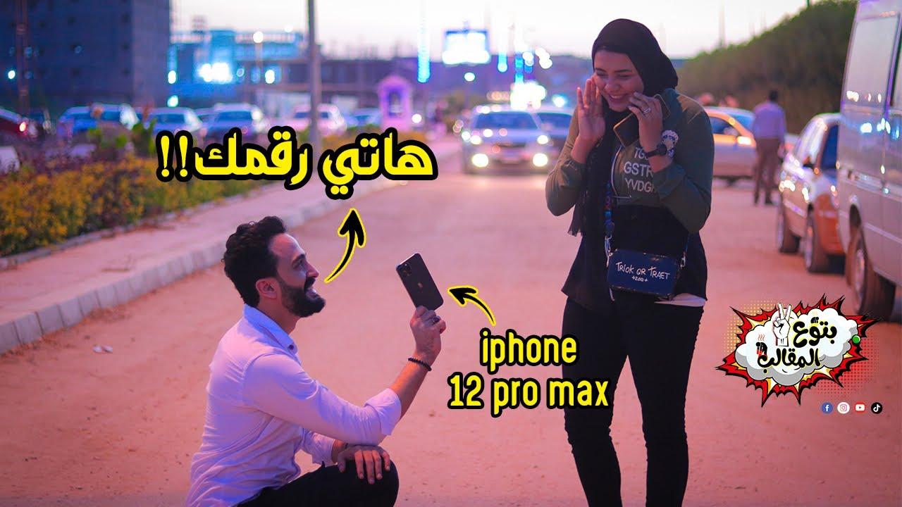 مقلب طلب الارتباط من البنات مقابل ايفون iphone12 pro مش هتصدقو اللي حصل !!