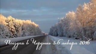 Поездка в Чердынь 5-6 января 2016(, 2016-01-09T22:46:15.000Z)