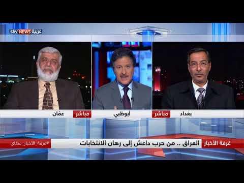 العراق .. من حرب داعش إلى رهان الانتخابات  - نشر قبل 7 ساعة