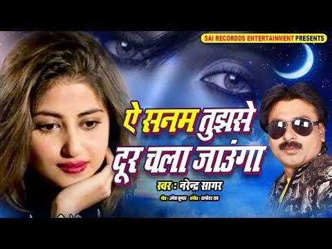 प्यार में बेवफाई का सबसे दर्द भरा गाना   तुझसे दूर चला जाऊंगा   Hindi Sad Songs   PYAR MOHABBAT