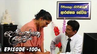 Deiyange Ratey | Episode 100 - (2019-04-21) | ITN Thumbnail