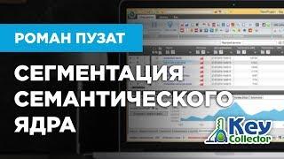 KEY COLLECTOR - СЕГМЕНТАЦИЯ СЕМАНТИЧЕСКОГО ЯДРА - РОМАН ПУЗАТ
