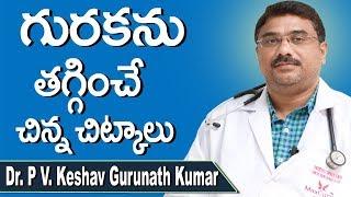 Tips to Stop Snoring | Guraka | Health Tips in Telugu | Dr. P V Keshav Gurunath Kumar | Doctors Tv