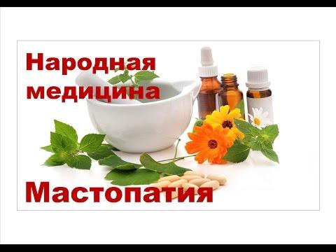 Рецепты лечения мастопатии