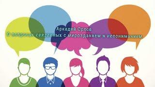 Аркадий Орлов Яков Брюс о комментариях на канале