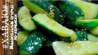 Малосольные огурцы по корейски/Lightly salted cucumbers in Korean. Рецепт от #ХАВАЮ#