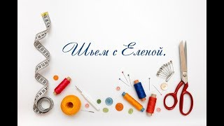 Уроки швейного мастерства Елены Захаровой & Пошив юбки & Разметка и раскрой