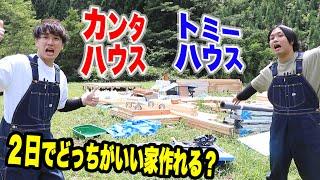 【材料はジャンケン】2日間で0からそれぞれの家を建ててみた!!!