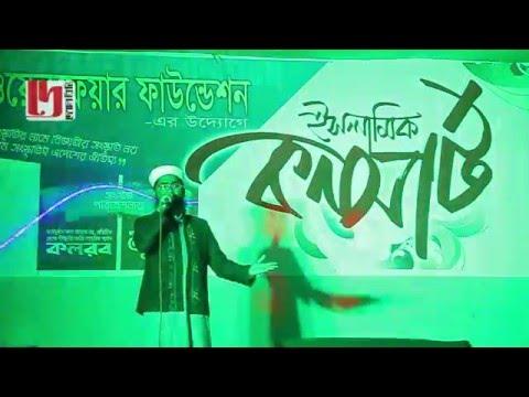 He Torun- Yeasin Haider- Kalarab-Onuprash- islamic concert 2016