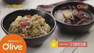 What Shall We Eat Today? 오늘 뭐 …