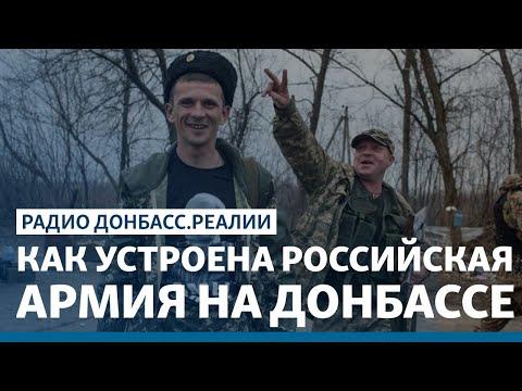 Как устроены «армейские корпуса» «ЛДНР» | Радио Донбасс Реалии