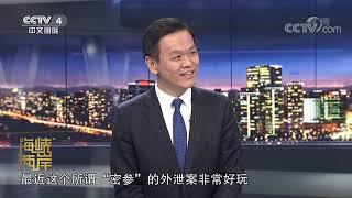 《海峡两岸》 20200521| CCTV中文国际