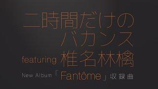 Gambar cover 宇多田ヒカル/二時間だけのバカンス featuring 椎名林檎(レコチョクTVCMソング/アルバム『Fantôme』収録曲)