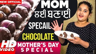 Chocolate Recipe On Mothers Day Special By ਸਾਡੀ Chef Mannat ਵਲੋਂ Latest Foodies Video 2018