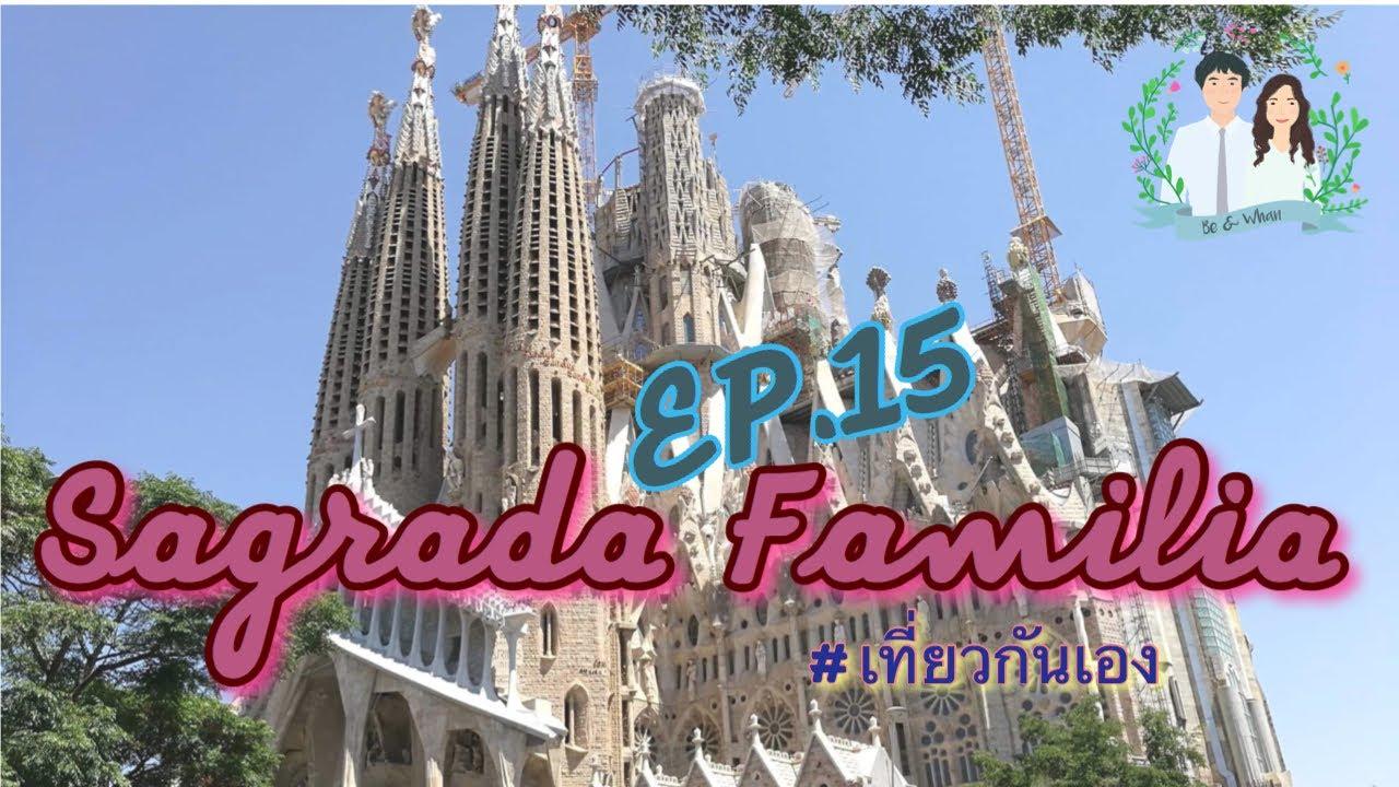 Sagrada Familia โบสถ์ร้อยปีของเกาดี้ I เที่ยวกันเอง I ฝรั่งเศส-สเปน EP.15