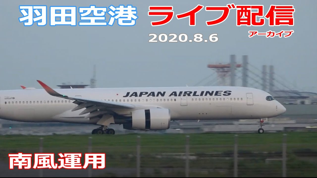 羽田空港・ライブカメラ 2020/8/6 Live from TOKYO HANEDA Airport Landing Take off 南風運用