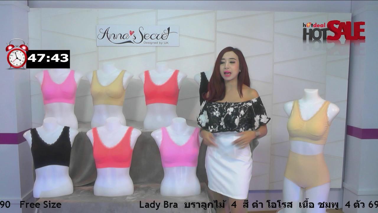 01e7ae74e5ebd Lady Bra - YouTube