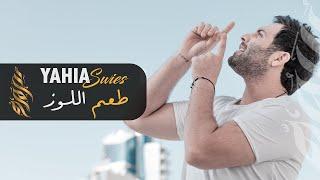 يا طعم اللوز - يحيى صويص / Yahia Sweis (Official Music Video) 2021