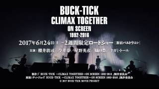 BUCK-TICK〜CLIMAX TOGETHER〜ON SCREEN 1992-2016』 6月24日(土)~2週...