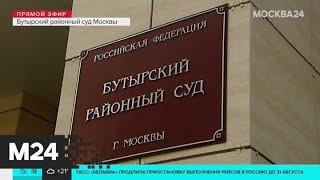 В Бутырском суде проходит заседание по делу младшей из сестер Хачатурян - Москва 24