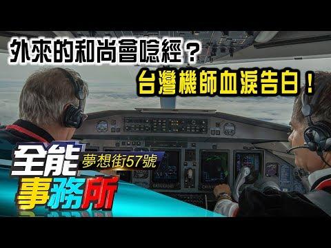 資深機師驚爆內幕:台灣副機師 連大陸都不要- 徐尚偉 胡堯法《夢想街之全能事務所》精華篇 網路獨播版