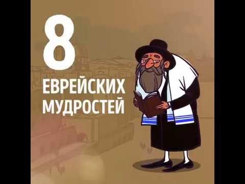 8 еврейских мудростей 👏👏👏