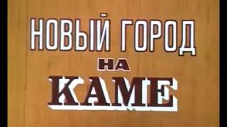 Документальный фильм «Новый город на Каме» (1987)