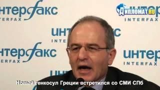 Новый Генконсул Греции встретился со СМИ СПб(10 февраля в пресс-центре информационного агентства