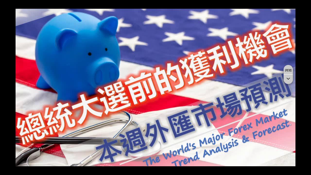 美國大選行情|每週市場預測|201019 【訂閱週報開啟下方完整內容】