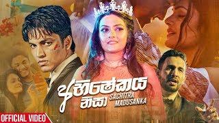 Abhishekaya Nisa - Sachithra Madusanka Official Music Video 2020 | New Sinhala Music Videos 2020