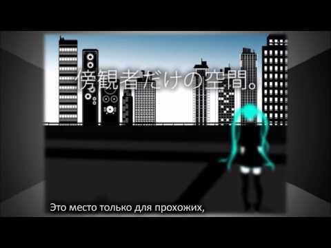 [Vocaloid 2/3] World's End Dancehall [Rus]