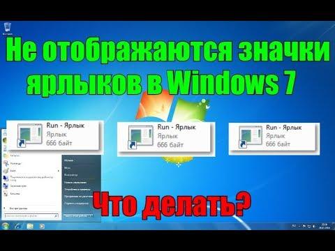 Не отображаются значки ярлыков в Windows 7. Что делать?