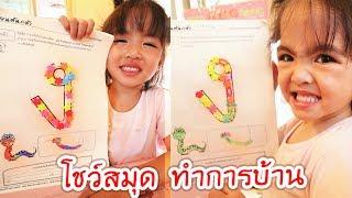 หนูยิ้มหนูแย้ม   โชว์สมุดการบ้านและทำการบ้านภาษาไทย อนุบาล 1