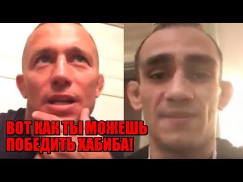Видео: СОВЕТ ТОНИ ФЕРГЮСОНУ ОТ ЖСП КАК ПОБЕДИТЬ ХАБИБА! / КОНОР МАКГРЕГОР ВЫЗВАЛ НА БОЙ ДИЕГО САНЧЕСА!