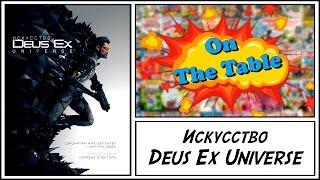 На столе сегодня Искусство Deus Ex Universe The Art of Deus Ex Universe 208 стр Твердый переплёт Подписывайтесь на канал
