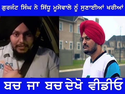Gurjant Singh Reply To Sidhu Moosewala Australia