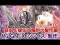 MGジンクス(GN-X)#02頭部&疑似太陽炉の製作編『機動戦士ガンダムOO』ガンプラ製…