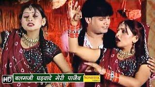 Balamji Ghadwade Meri Pajeb || बलमजी गढ़वा दे मेरी पाजेब || Hindi Movies Songs