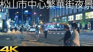 松山市中心繁華街のナイトショット[4K]