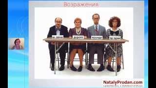 Эффективная работа с возражениями в МЛМ. Вебинар Натали Продан