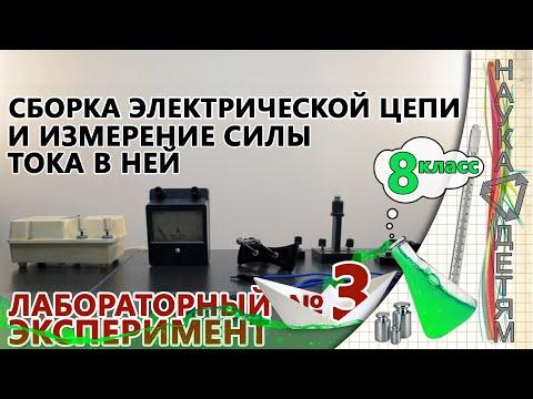 """Лабораторная работа № 3 - """"Сборка электрической цепи и измерение силы тока в ней"""" (8 класс)"""