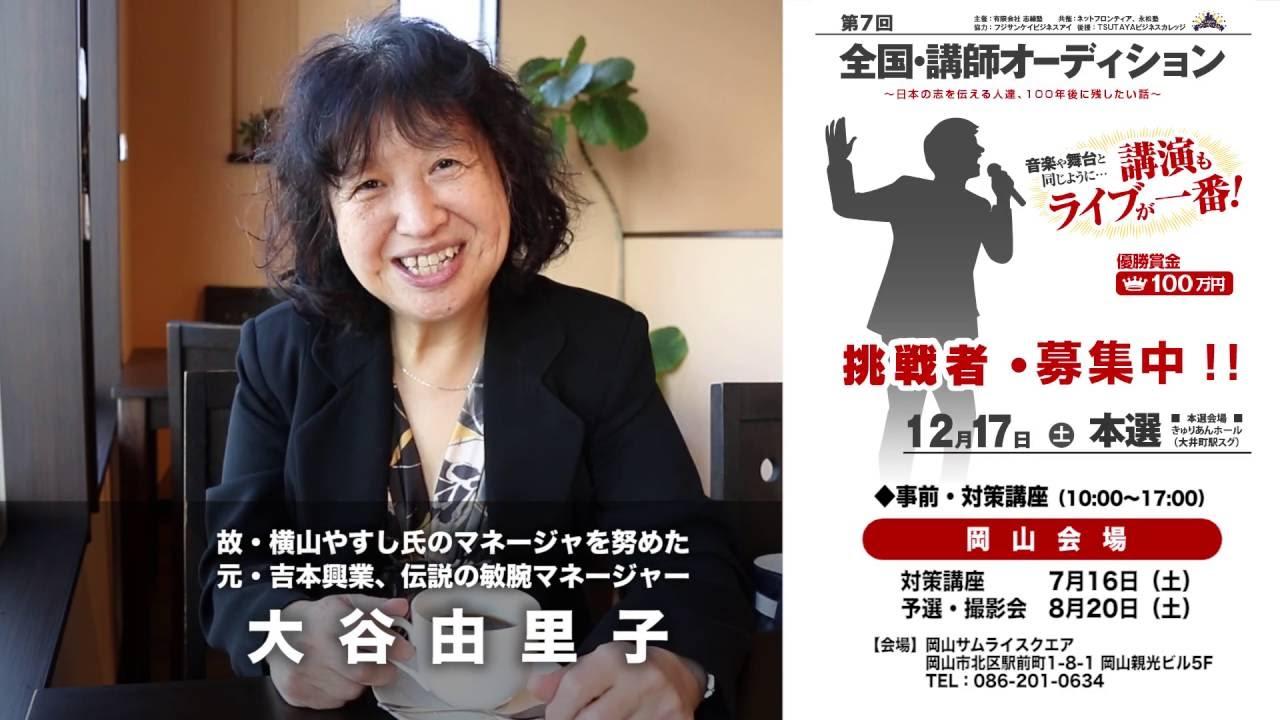 大谷由里子 講師オーディション2...