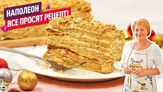 🍰 Торт Наполеон с Заварным Кремом (ЛУЧШИЙ РЕЦЕПТ! Самый вкусный крем!)