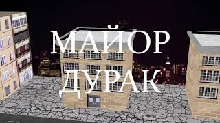 МАЙОР ДУРАК /  х.ф.