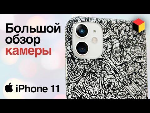 Камера Айфон 11: ультимативный обзор и сравнение с Google Camera на Pixel 2 XL