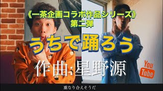 『うちで踊ろう』星野源 × 加藤翔多郎 × 高橋伊久磨《一茶企画コラボ作品シリーズ》第二弾